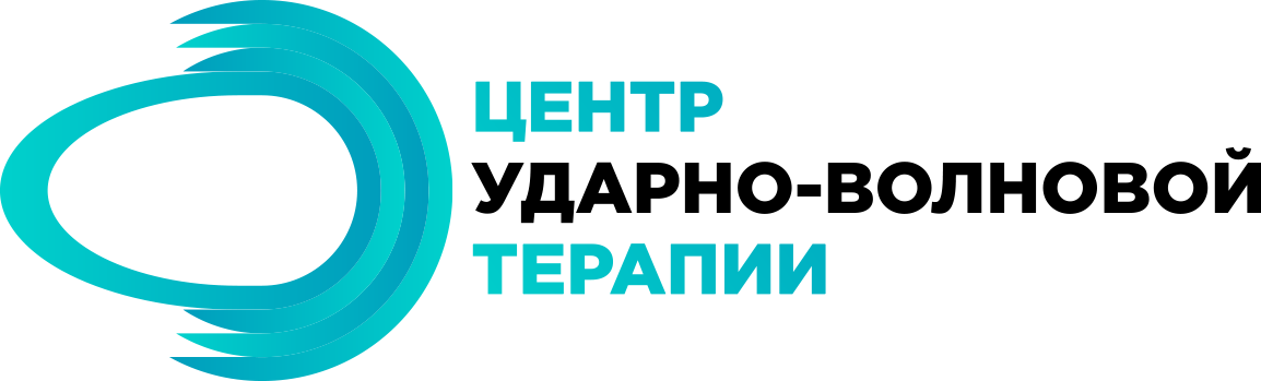 Центр ударно-волновой терапии, увт в Харькове